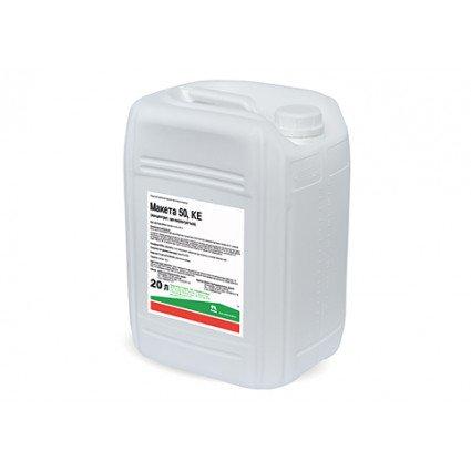 Гербицид Макета 50 - Цена за 20 л
