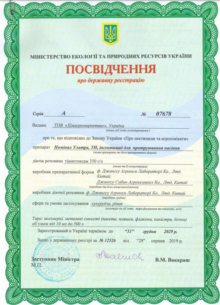 Свидетельство о государственной регистрации протравителя Номинал Ультра