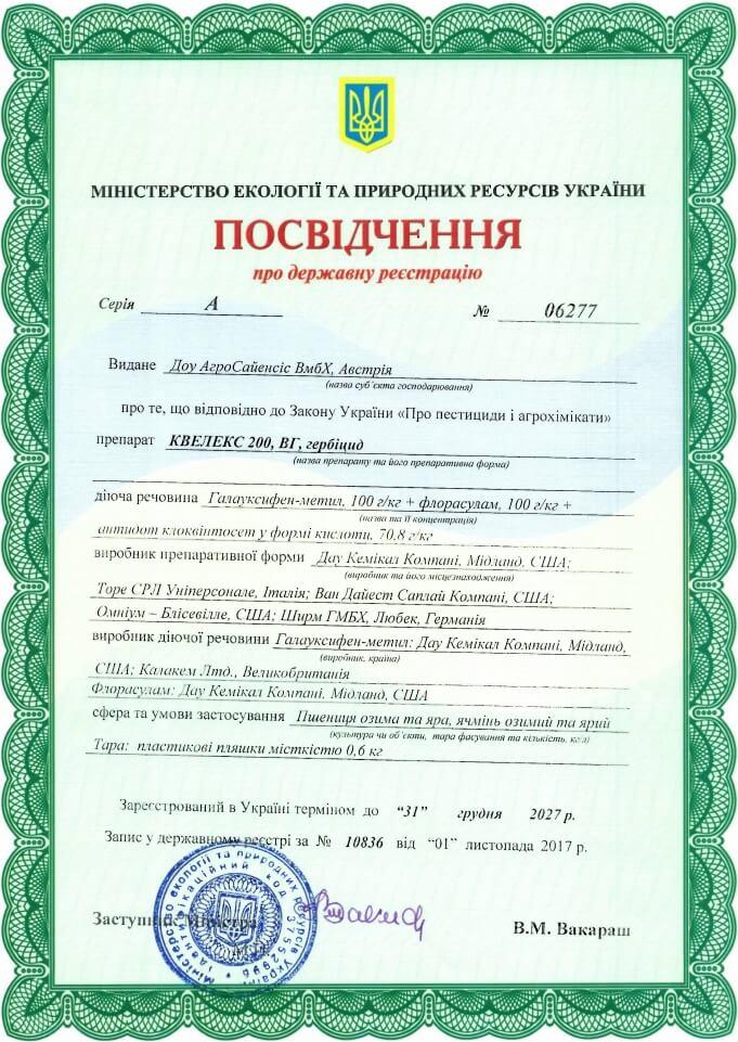 Квелекс гербицид - сертификат качества