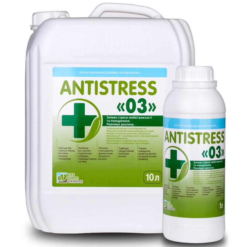 Антистрес 03 / Antistress 03 - Ціна за 10л і 1л